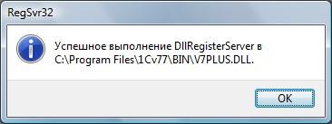 V7plus.dll отсутствует clsid windows 7
