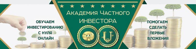 Рекомендации Андрея Ховратова - Как инвестировать на бирже новичку