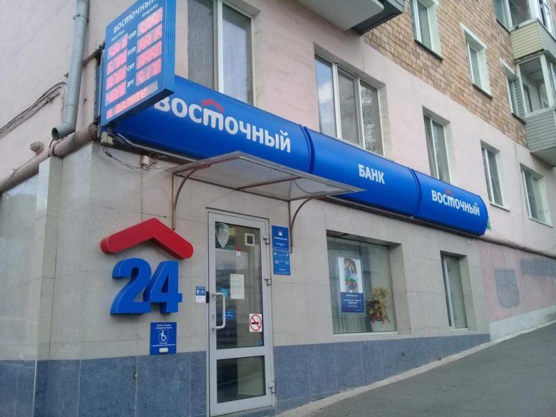 Расчетный счет в Восточном банке для ИП и ООО